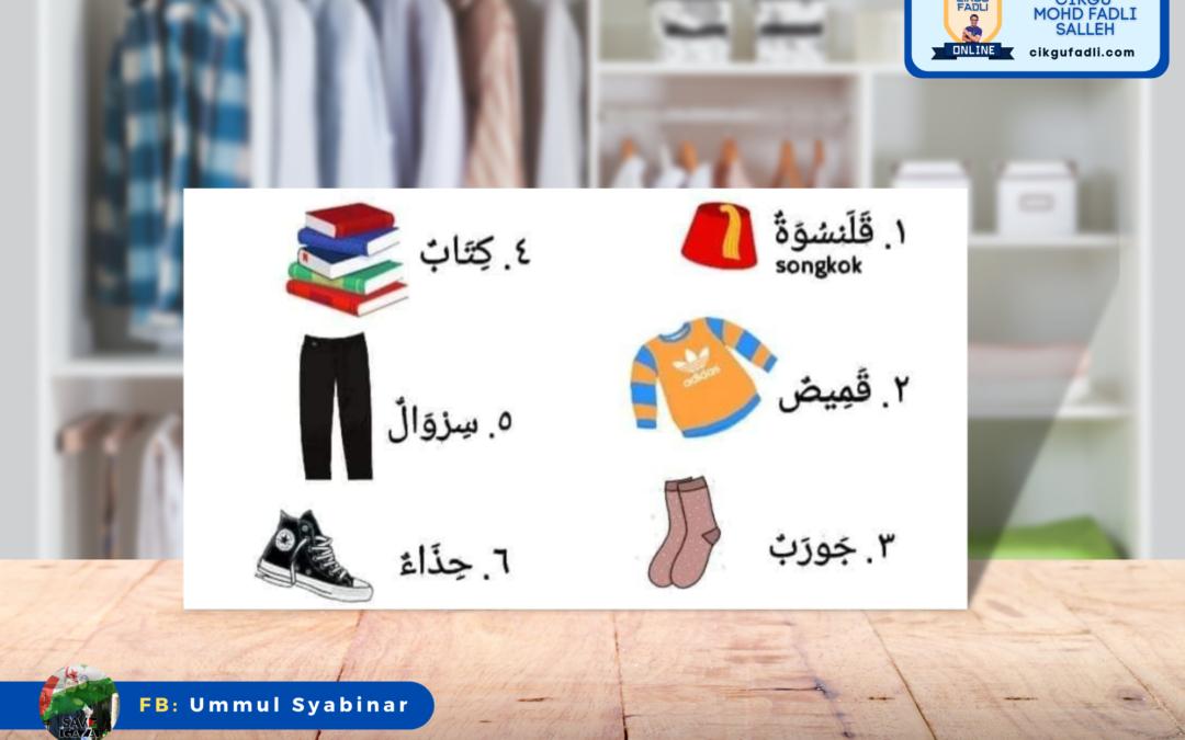 Kuiz Bahasa Arab Tahun 3 – Pakaian Saya.