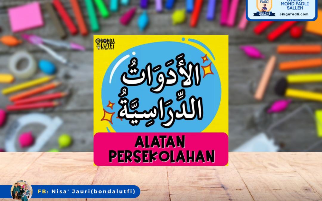 Belajar Bahasa Arab di Rumah: Topik Kafa Tahun 2 – Alatan Persekolahan